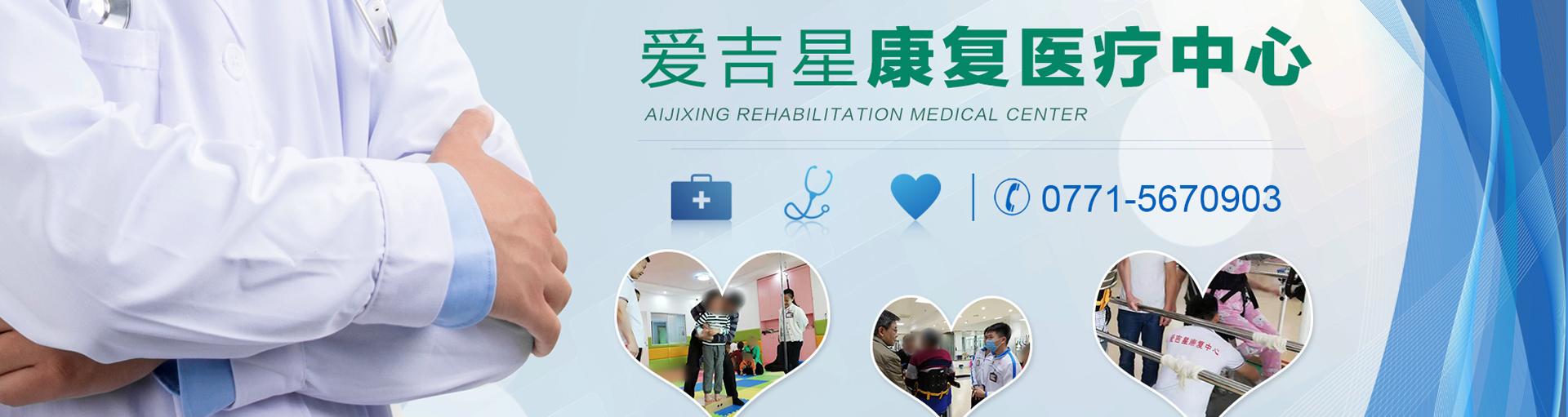 广西康复机构_广西康复医疗中心